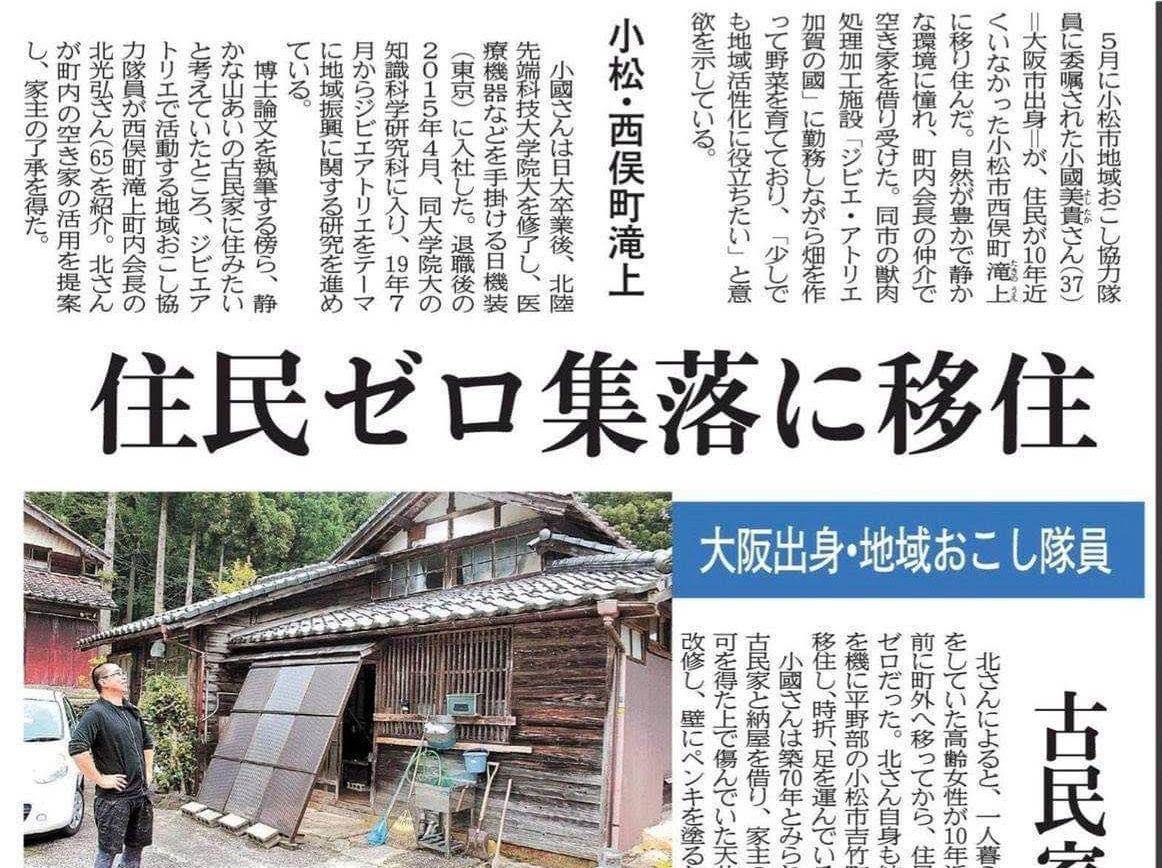 移住した施設職員が新聞掲載!